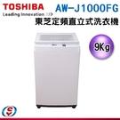 【信源電器】9公斤【TOSHIBA 東芝】定頻單槽洗衣機 AW-J1000FG / AWJ1000FG
