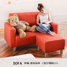 【UHO】WF  幸福 漾桔品味亞麻布 小L型沙發組(2人+小腳椅)  免運費