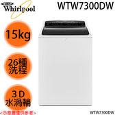 【Whirlpool惠而浦】15KG直立式短棒洗衣機 WTW7300DW