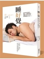 二手書 睡好覺:改善你的枕頭、睡姿、睡眠環境,遠離失眠不是夢,病痛統 R2Y 9789866217463