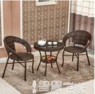 籐椅三件套陽臺戶外桌椅組合簡約休閒小茶幾單人庭院室外鐵藝騰椅 LX 【99免運】