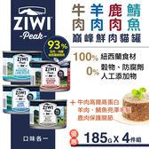 【SofyDOG】ZiwiPeak巔峰 93%鮮肉無穀貓主食罐-4種口味各一(185g)貓罐 罐頭