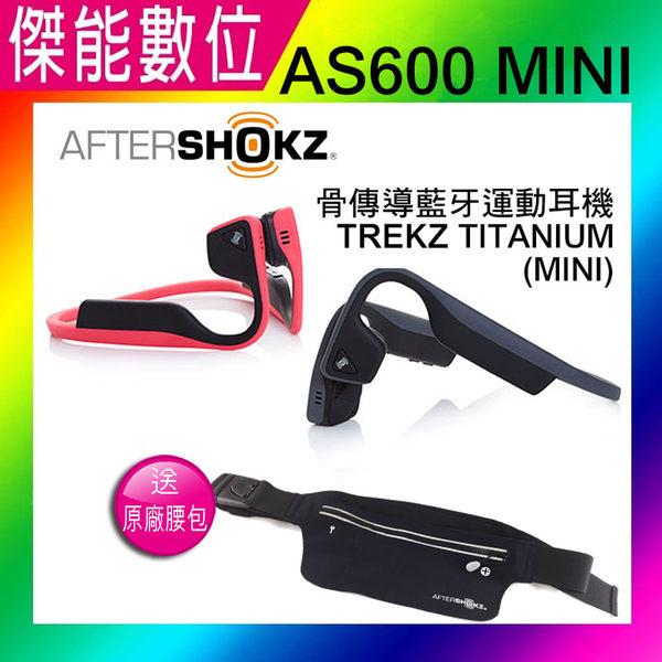 【贈原廠運動腰包】AfterShokz Trekz Titanium AS600 MINI 骨傳導藍牙運動耳機 運動型 藍芽耳機