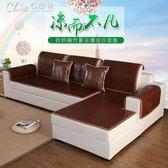 訂製沙發墊涼席沙發墊涼墊坐墊竹墊竹沙發墊防滑坐墊YXS「交換禮物」