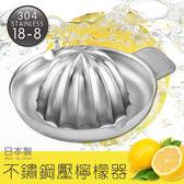【 kokyus plaza 】山型18-8不鏽鋼壓檸檬汁器.(日本製造)13cm