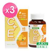 日本味王 C+E口含錠(45粒/盒)X3盒 效期2020/01/18