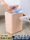 感應垃圾桶帶蓋廁所衛生間廁紙簍窄家用客廳分類拉圾筒 [快速出貨]