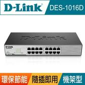 [富廉網] 限時促銷【D-Link】友訊 DES-1016D 16埠 100M 節能交換器