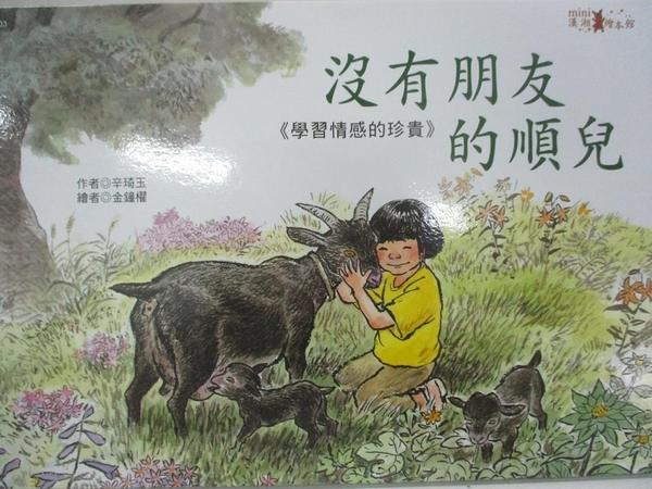 【書寶二手書T9/少年童書_DUG】沒有朋友的順兒_辛琦玉 , 金哲