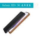 Samsung Galaxy S21+ / S21 PLUS 5G 原廠皮革背蓋 手機殼