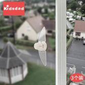 Kidsdad兒童窗戶安全鎖寶寶移門移窗鎖防護嬰兒推拉門鎖扣 快樂