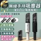 現貨!多功能 無線吸塵器 贈三款吸頭 無線小型吸塵器 車用吸塵器 沙發 縫隙吸塵器 #捕夢網