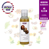 【NOW娜奧】 純乳木果保濕油 118ml (7704)【現貨】
