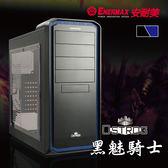 保銳 ENERMAX 電腦機殻 黑魅騎士 ECA3254-BL藍色