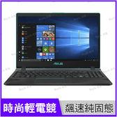 華碩 ASUS Vivobook X560UD 閃電藍 512G SSD特仕升級版【升8G/i5 8250U/15.6吋/1050/遊戲筆電/Buy3c奇展】X560U