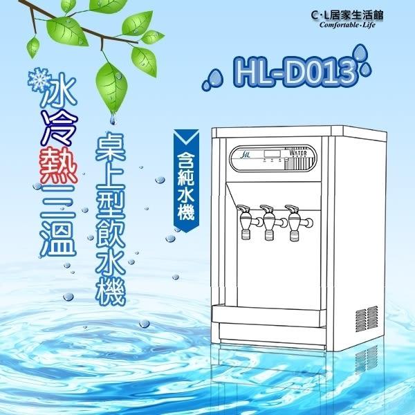 【 C . L 居家生活館 】HL-D013 桌上型冰冷熱三溫飲水機(含純水機)