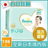 【幫寶適】一級幫 紙尿褲/尿布(XL) 33片*6包