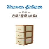 【我們網路購物商城】聯府 JZ-30 吉藤三層櫃 收納箱  置物箱 置物櫃
