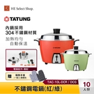 【送隔熱手套*簡配版】TATUNG大同 10人份不鏽鋼電鍋TAC-10L-DCR/DCG 紅/綠 (超取一次限寄一顆)
