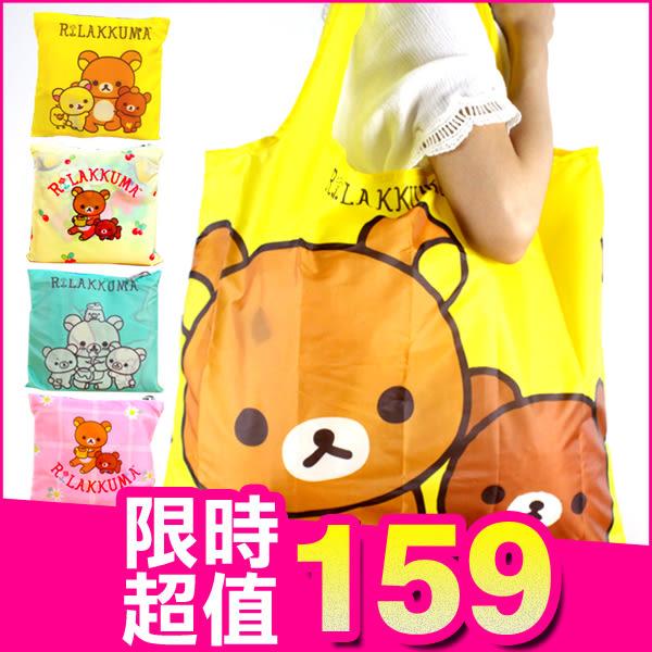 《追加現貨》7-11集點 拉拉熊 茶小熊 正版 環保 折疊收納式 購物袋 B15661
