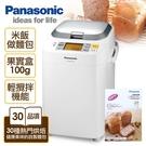 福利品 Panasonic國際牌 One...