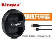 【一年保固】KingMa 雙槽充電器 USB雙座充 BLF-19 BLF19 For GH5 GH4 (KM-017) 屮Z0