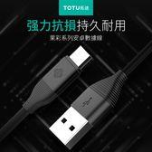 TOTU 安卓 Micro USB 數據線 傳輸線 閃充 2.1A快充 充電傳輸線 1米 快充線 充電線 果彩系列