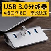USB分線器3.0擴展塢一拖四筆記本電腦3 0外接轉換接頭U口2集多孔多口多功能多接口usp延長線