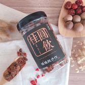 桂圓黑糖飲 罐裝 (320g)  暖暖純手作