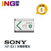 SONY NP-BX1 原廠電池 ★適用 SONY RX100 相機★ NPBX1 原廠盒裝 RX100 原電