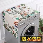 冰箱蓋布 洗衣機罩蓋布冰箱單雙開門防水滾筒式防灰塵防塵罩蓋巾遮蓋防塵布 7色