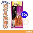 摩爾思-吻仔魚嫩雞條35g【寶羅寵品】