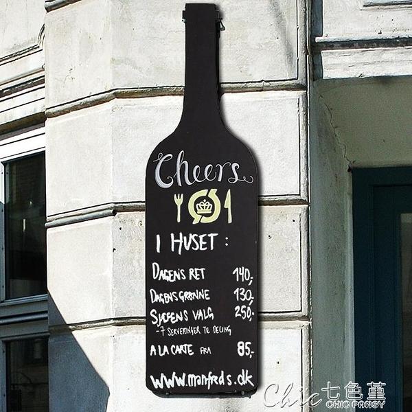 小黑板美式鄉村風格掛式小黑板 創意酒瓶造型 酒吧會所酒莊KTV壁掛裝飾 【全館免運】