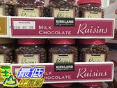 [COSCO代購] CA959987 KIRKLAND SIGNATURE 科克蘭 CHOCOLATE RAISINS 葡萄乾巧克力 1.53公斤