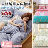 [SN]※多款任選※加碼限時下殺↘$299細磨毛天絲絨3.5尺單人床包+枕套二件組-台灣製(不含被套)