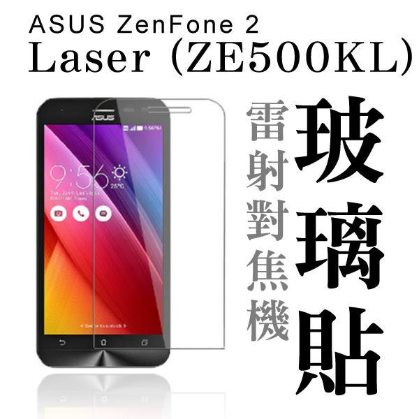 ASUS ZenFone 2 3 Zoom Laser ZE500KL ZE550KL ZE553KL 鋼化玻璃貼 Selfie ZD551KL 手機 保護貼 鋼化 玻璃貼 BOXOPEN