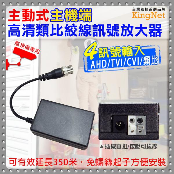 監視器周邊 KINGNET AHD/TVI/CVI/類比 主動式 主機端 高清類比 絞線訊號放大器 延長350M