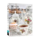 第一次品紅茶就上手(更新版)