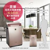 【配件王】日本代購 一年保 夏普 KI-GX100 加濕空氣清淨機 HEPA 除臭 46疊