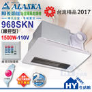 阿拉斯加 968SKN 浴室碳素遠紅外線暖風乾燥機 線控型暖風機【可選購逆止閥】《HY生活館》