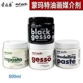 蒙瑪特油畫顏料用底料gesso 塑形膏/增厚劑/黑色底料500ml罐裝igo【蘇迪蔓】