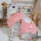 溫暖毛絨古風唐裝寵物貓咪旗袍狗狗古裝中國風冬保暖衣服過年【小獅子】
