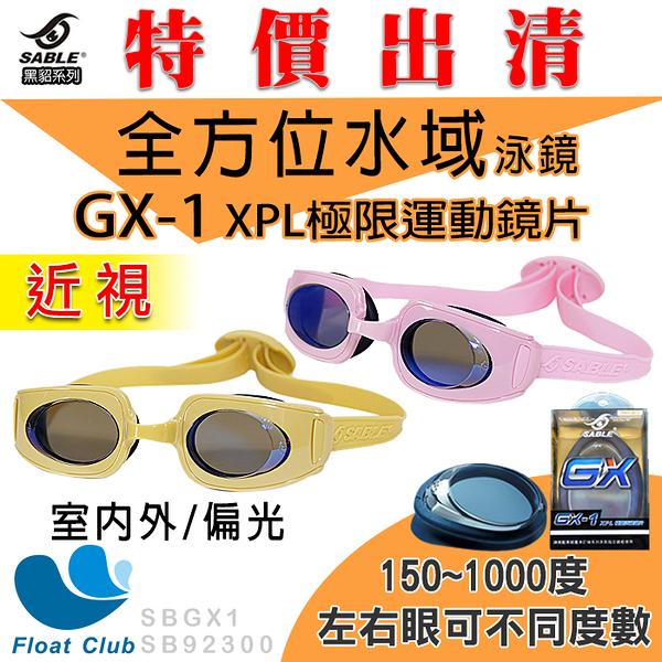 【零碼出清】ABLE黑貂RS-923全方位水域泳鏡+ GX1極限近視鏡片(左右眼150~1000度)(恕不退換貨)