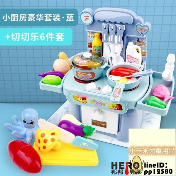 兒童辦家家酒全套辦酒廚房鍋玩具兒童幼稚園過家家玩具套裝【小玉米】