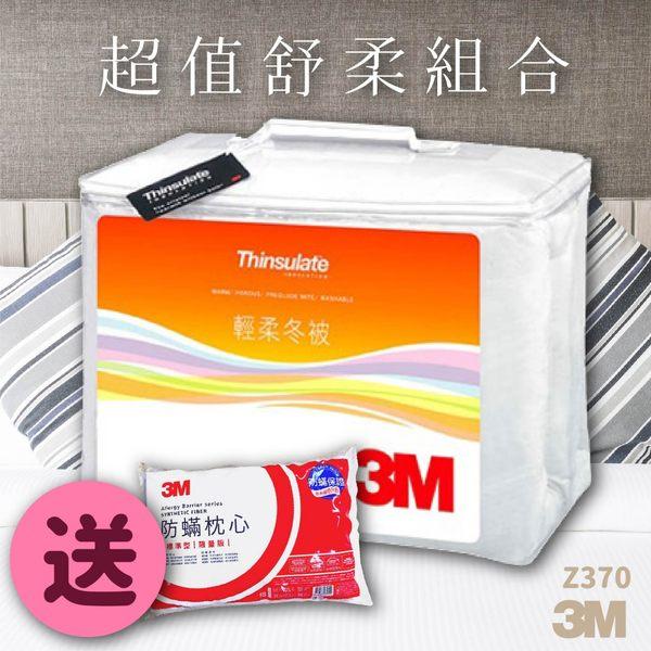 《超值1送1》3M Z370輕柔冬被 標準雙人 送 3M防蹣枕頭標準型 防蹣 枕頭 棉被 被子 透氣 可水洗