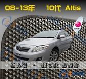 【鑽石紋】08-13年 10代 Altis 腳踏墊 / 台灣製造 altis海馬腳踏墊 altis腳踏墊 altis踏墊