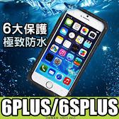 免運 Richbox iPhone 6Plus / 6s Plus 5.5吋 極致 防水 手機殼 防摔 防塵 防刮 超薄 炫彩 保護套 輕薄 全包
