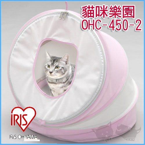 [ 寵樂子 ] 《 日本IRIS 》貓咪寵樂園 IR-OCH-450-1 (粉色) 貓咪多功能遊戲屋