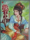【書寶二手書T5/言情小說_HTB】執手千年2-京城之戀_木軒然