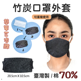 台灣製 中型竹炭口罩防塵套【櫻桃飾品】【31776】